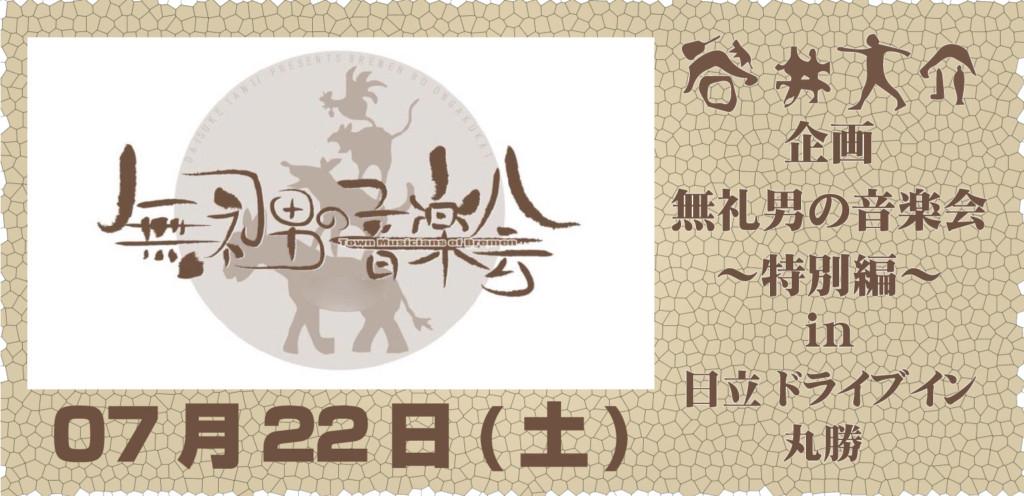 2017年7月22日 谷井大介企画 『無礼男の音楽会~特別編~』出演!
