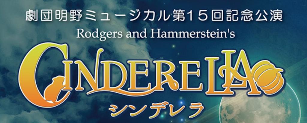 劇団明野ミュージカル第15回公演「CINDERELLA」出演!