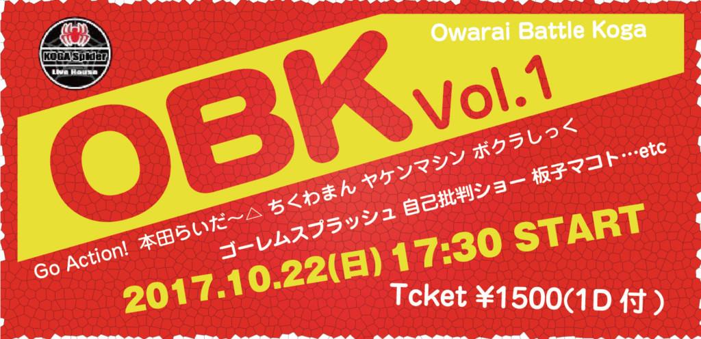10月22日古河スパイダー「OBK Vol1」出演!