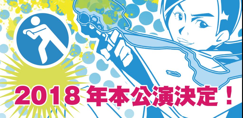 自己批判ショー2018年本公演決定!!
