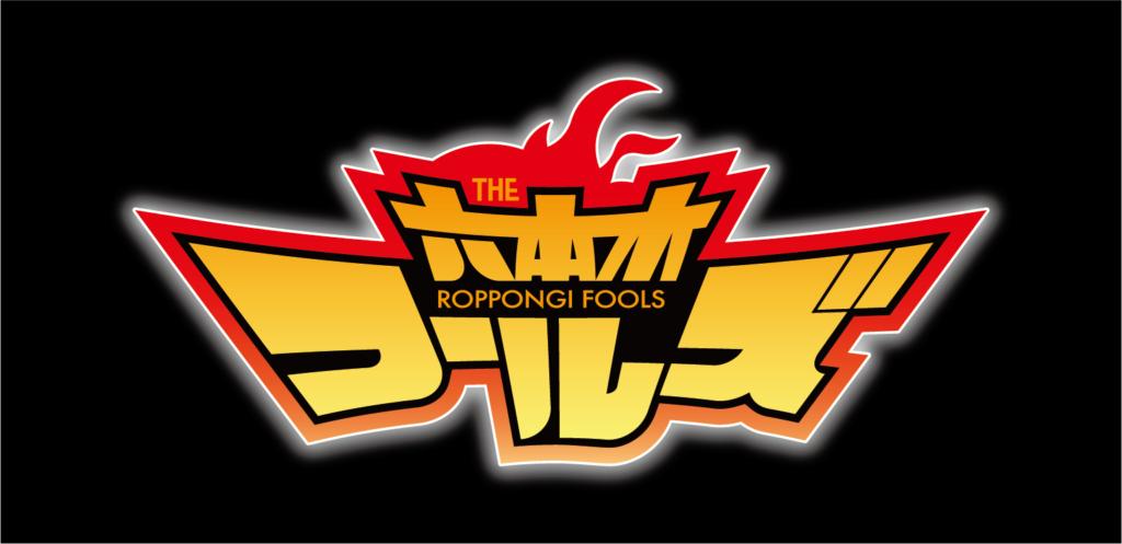 自己批判ショー本公演「THE六本木フールズ」チケット予約開始!!