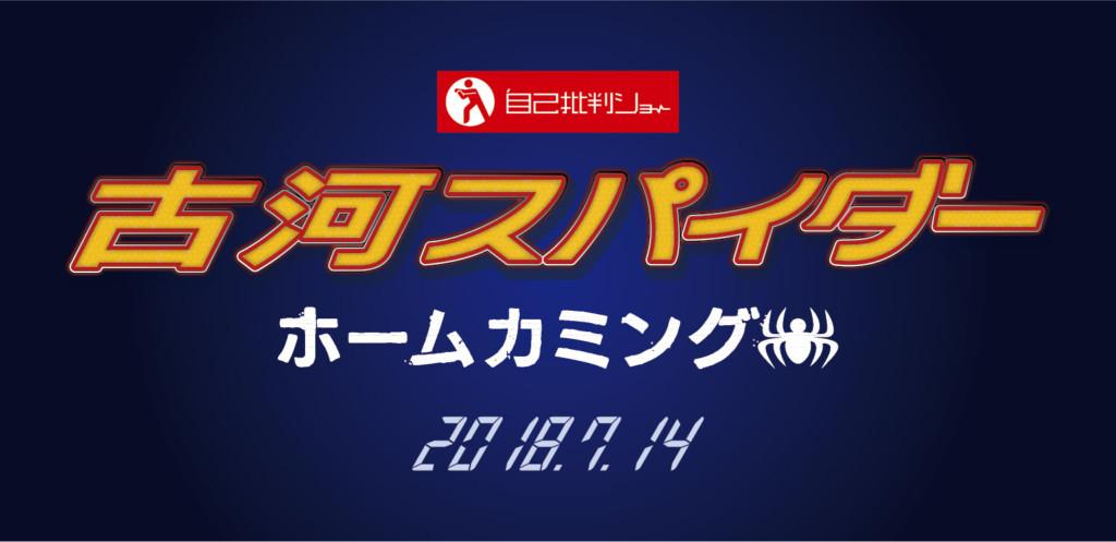 2018年7月14日「古河スパイダー」ラストステージ!!