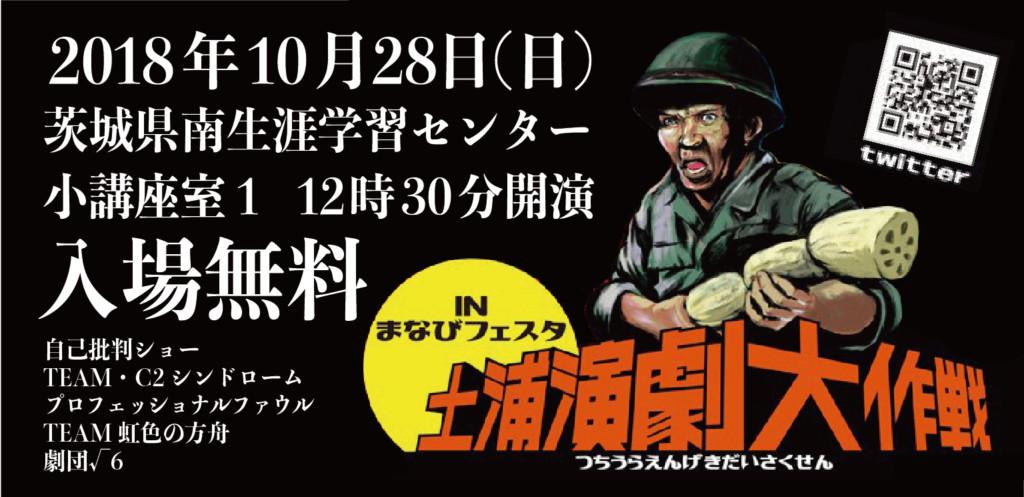10月28日土浦演劇大作戦!